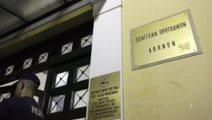 Το κτίριο της Εισαγγελίας Πρωτοδικών