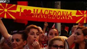 """Πλακάτ στα χρώματα των Σκοπίων γράφει """"I love Macedonia"""""""
