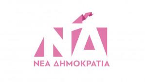 Το σήμα της ΝΔ σε ροζ χρώμα