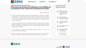 ΕΦΚΑ on line αίτηση επιστροφής αναδρομικών