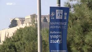 Αθήνα τουρίστες 36ος Κλασικός Μαραθώνιος