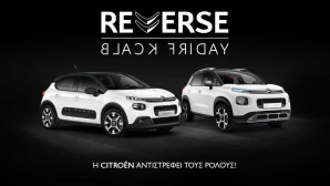 "REVERSE BLACK FRIDAY"" By CITROËN"