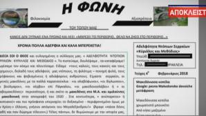 """φυλλάδιο αδελφότητας Κύριλλος και Μεθόδιος για τα """"μακεδονικά"""""""
