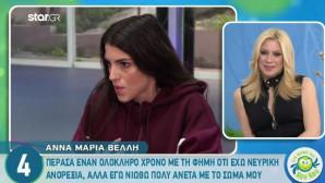 Η Άννα Μαρία Βελλή αναφέρεται στις φήμες περί νευρικής ανορεξίας