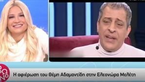Σκορδά: Ποιο τραγούδι άκουγε συνέχεια μετά τον χωρισμό της από τον Λιάγκα;