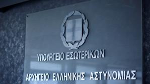 H ταμπέλα του αρχηγείου της Ελληνικής Αστυνομίας