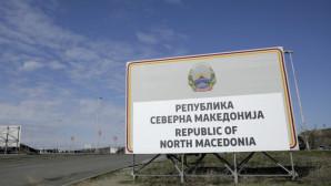 Ταμπέλα στα σύνορα με το νέο όνομα των Σκοπίων