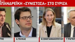 ΣΥΡΙΖΑ-ΚΙΝ.ΑΛ: Πόλεμος Για Τον Ανασχηματισμό