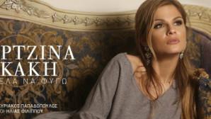 Τζωρτζίνα Νικάκη: Νέο τραγούδι με τίτλο «Αν ήθελα να φύγω»