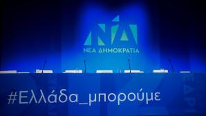 Το logo της Νέας Δημοκρατίας
