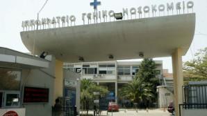 Ιπποκράτειο Νοσοκομείο Αθήνας