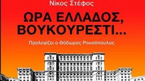 """Το εξώφυλλο του βιβλίου """"Ώρα Ελλάδος, Βουκουρέστι..."""""""