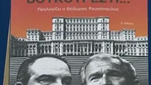 «Ώρα Ελλάδος, Βουκουρέστι...» εξώφυλλο με Καραμανλή και Μπους
