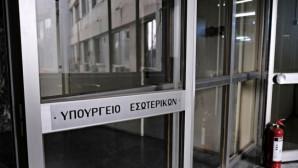 Είσοδος υπουργείου Εσωτερικών