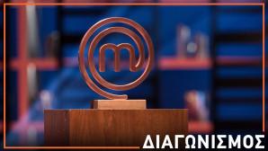MasterChef Διαγωνισμός Για Τον Τελικό