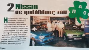 Nissan Micra κλήρωση