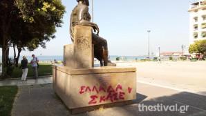 συνθήματα στο άγαλμα του Αριστοτέλη στη Θεσσαλονίκη