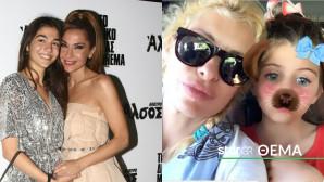Διάσημοι Έλληνες Γονείς Με Τα Παιδιά Τους-Πόσο μοιάζουν!