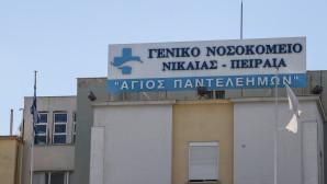 """Το Γενικό Νοσοκομείο Νίκαιας """"Ο Άγιος Παντελεήμωνας"""""""