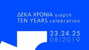 η αφίσα του «10 χρόνια Διαδρομές στη Μάρπησσα»