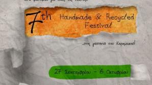Κεραμεικός: 7ο Φεστιβάλ Χειροποίητου και Ανακυκλώσιμου Θεάτρου