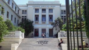 Οικονομικο Πανεπιστήμιο Αθηνών