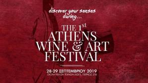 Το 1ο Athens Wine & Art Festival