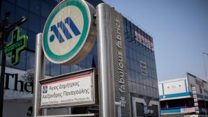 Μετρό Άγιος Δημήτριος
