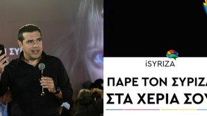 Ο Αλέξης Τσίπρας και η πλατφόρμα isyriza