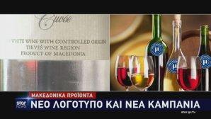 σήμα μακεδονικών προϊόντων