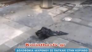δολοφονία 46χρονου στην Κόρινθο