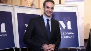 Κυριάκος Μητσοτάκης Σήμα Μακεδονικών Προϊόντων