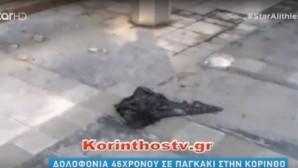 Κόρινθος: Μαχαίρωμα 46χρονου- το σημείο όπου βρέθηκε νεκρός