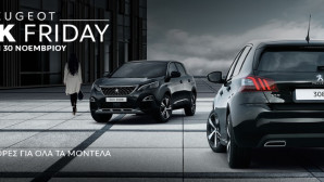 Peugeot  Black Friday Προσφορές