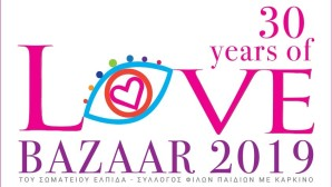 ΕΛΠΙΔΑ: To χριστουγεννιάτικο Βazaar στις 3 και 4 Δεκεμβρίου