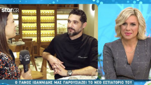 Πάνος Ιωαννίδης - Κατερίνα Καραβάτου