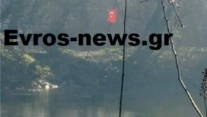 Η τουρκική σημαία στον Έβρο