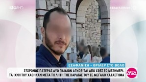 Ο 37χρονος που εξαφανίστηκε στον Βόλο