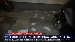 Επίθεση αγνώστων στα γραφεία της εφημερίδας «Δημοκρατία»