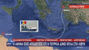 Χάρτης η διαδρομή των όπλων από την Τουρκία στην Αθήνα