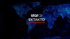Star.gr έκτακτο