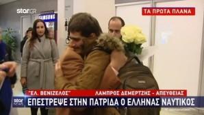Ομηρία Τόγκο: Έφτασε στην Ελλάδα ο Έλληνας ναυτικός!