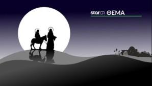 Το αστέρι των Χριστουγέννων star.gr
