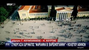 Συνεργασία Ιδρύματος Μαριάννα Β.Βαρδινογιάννη και Κολεγίου Αθηνών
