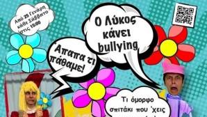 «Ο Λύκος κάνει bullying»