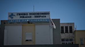 Νοσοκομείο Νίκαιας