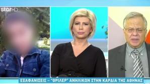 11χρονη, Κουτσελίνη, Γιαννόπουλος