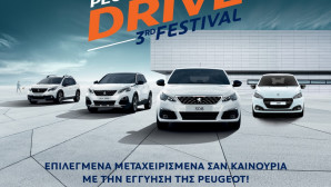 Peugeot Drive Festival   Εγγυημένα Μεταχειρισμένα Peugeot