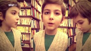 Ο 10χρονος Ατακάν