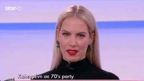 Shopping Star - Τα Make Up Tips Για 70's Party